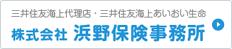 三井住友海上代理店・三井住友海上あいおい生命 株式会社 浜野保険事務所