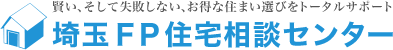 賢い、そして失敗しない、お得な住まい選びをトータルサポート。埼玉FP住宅相談センター