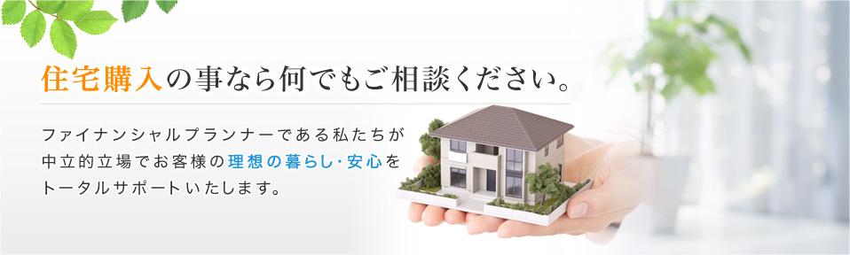 住宅購入の事なら何でもご相談ください。