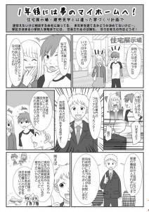 無料マイホーム応援セミナーin春日部①