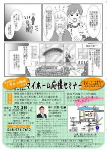 無料マイホーム応援セミナーin春日部②
